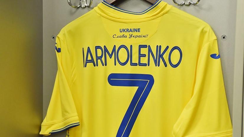 На форме сборной Украины по футболу появился лозунг «Слава Украине»