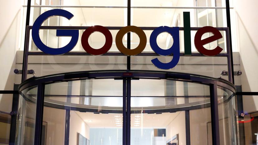 В Кремле призвали не воспринимать претензии к Google как чрезвычайную ситуацию