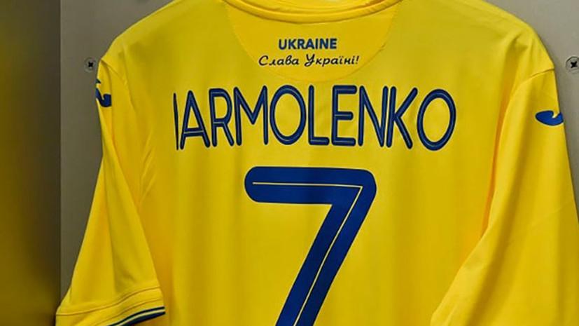 «В соответствии с правилами экипировки»: УЕФА не против размещения лозунга «Слава Украине» на футбольной форме