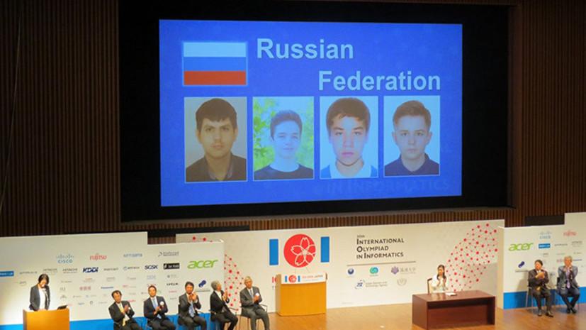 Российские школьники завоевали четыре медали на международной олимпиаде по информатике