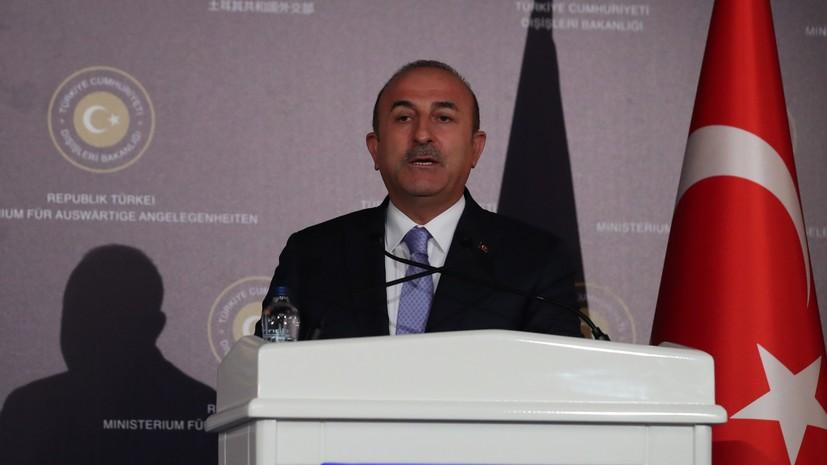 Чавушоглу заявил, что Турция стремится к предотвращению наступления войск в Идлибе