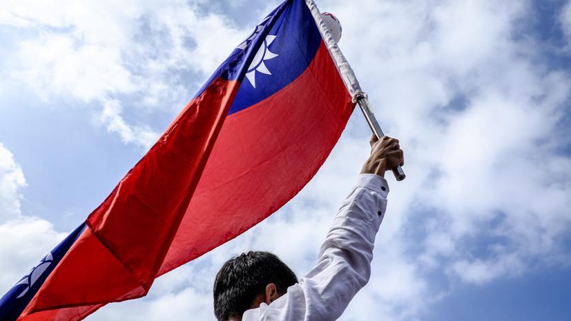 Тайвань отменил визы для граждан России