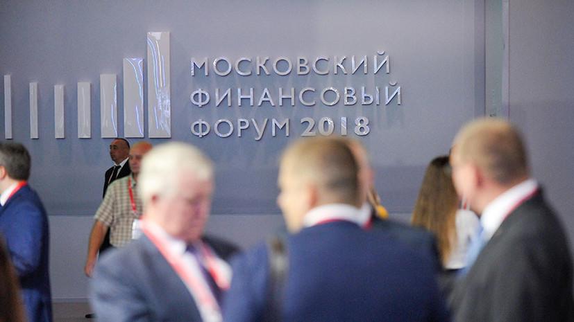 «Устойчивыми темпами»: на Московском финансовом форуме обсудили перспективы российской экономики в условиях санкций
