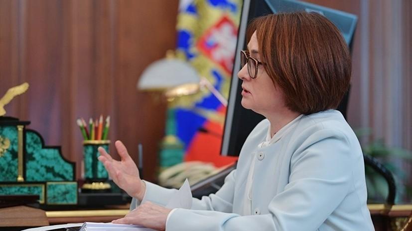 Лагард отметила роль Набиуллиной в укреплении финансовой системы России