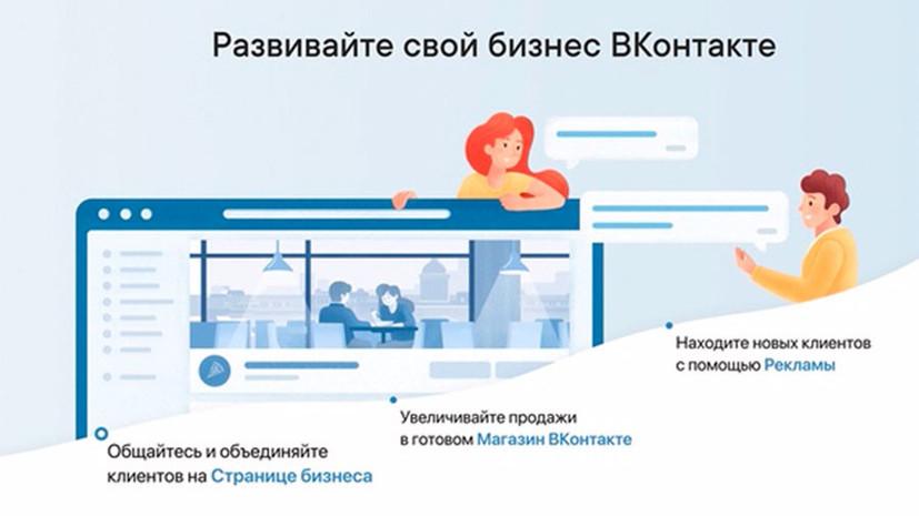 «ВКонтакте» выделит 100 млн рублей на образование и развитие предпринимателей