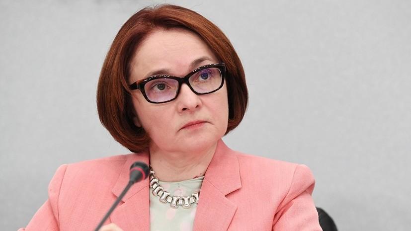 Набиуллина рассказала о сложности дедолларизации экономики России