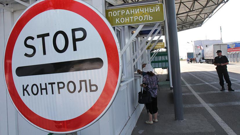 ФСБ: Украина прекратила пропуск автомобилей через два пункта пропуска на границе с Крымом