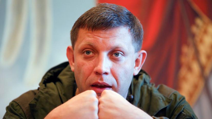 Пушилин рассказал о ходе расследования убийства Захарченко