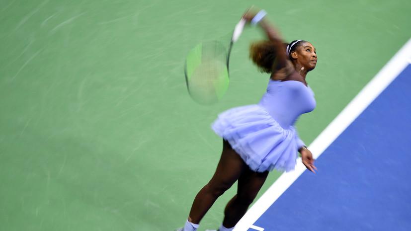Вышедшая в финал US Open Серена Уильямс: ещё год назад я боролась за свою жизнь
