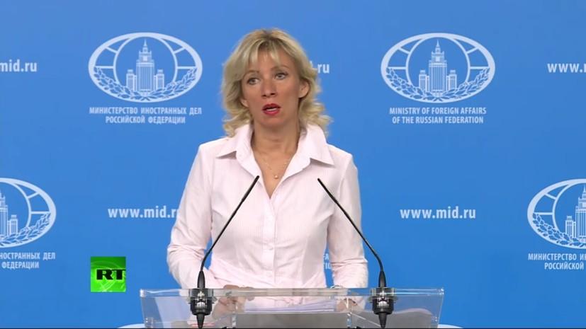 Захарова призвала ОБСЕ отреагировать на опубликованный во Франции доклад о RT