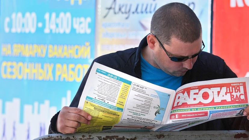 Число безработных в России снизилось более чем на 12% с начала года