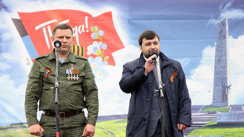 «Продолжить курс Захарченко»: в ДНР назначен новый врио главы республики