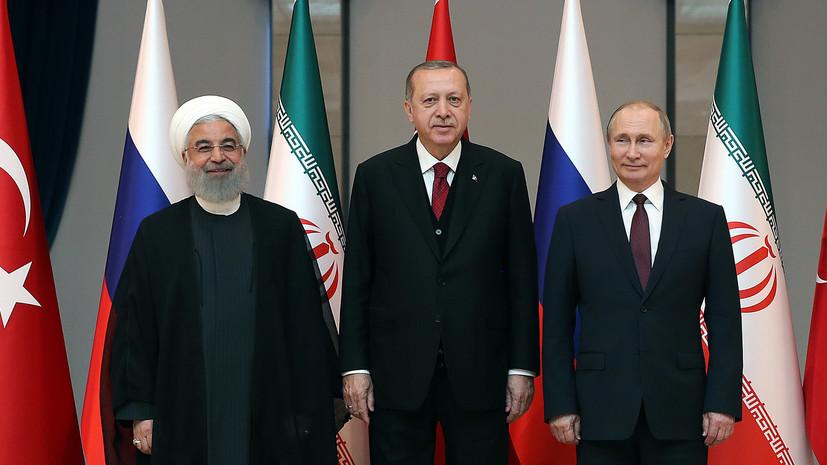 Следующий трёхсторонний саммит по Сирии может пройти в России