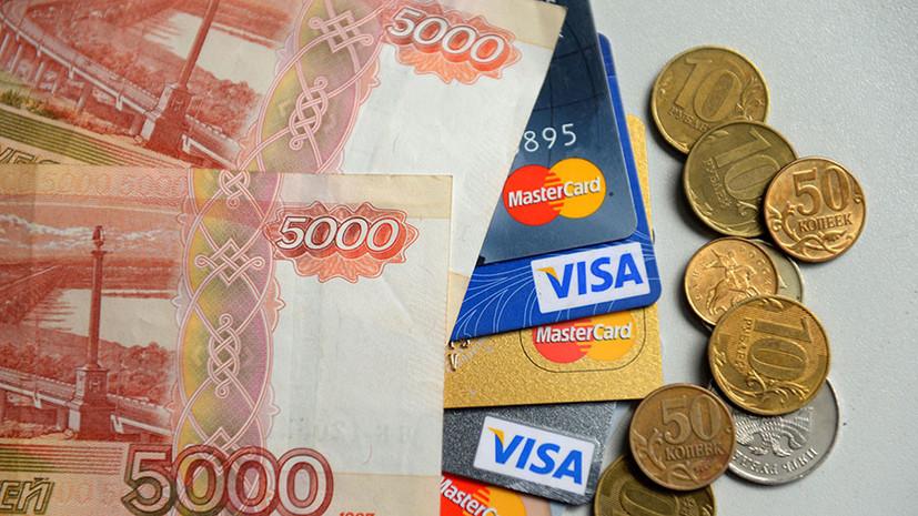 Карточный фокус: в 2018 году доля безналичных платежей в России может достигнуть 55%