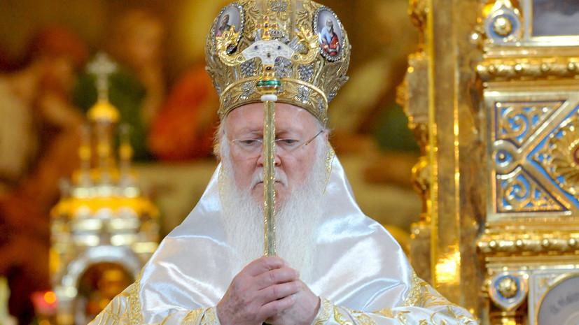 В УПЦ МП возложили ответственность на патриарха Варфоломея за последствия отправки экзархов в Киев