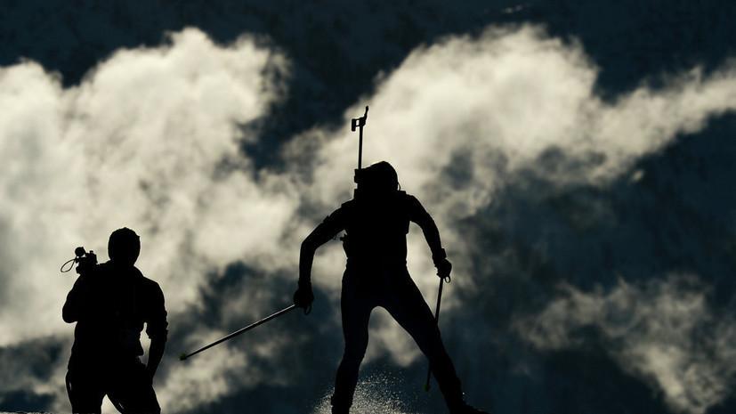 В Госдуме прокомментировали решение IBU не восстанавливать в правах Союз биатлонистов России