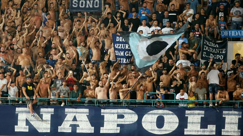 Болельщиков «Наполи» призывают к бойкоту домашних матчей футбольной команды