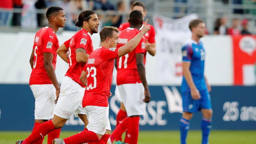 Швейцария разгромила Исландию вматче Лиги наций