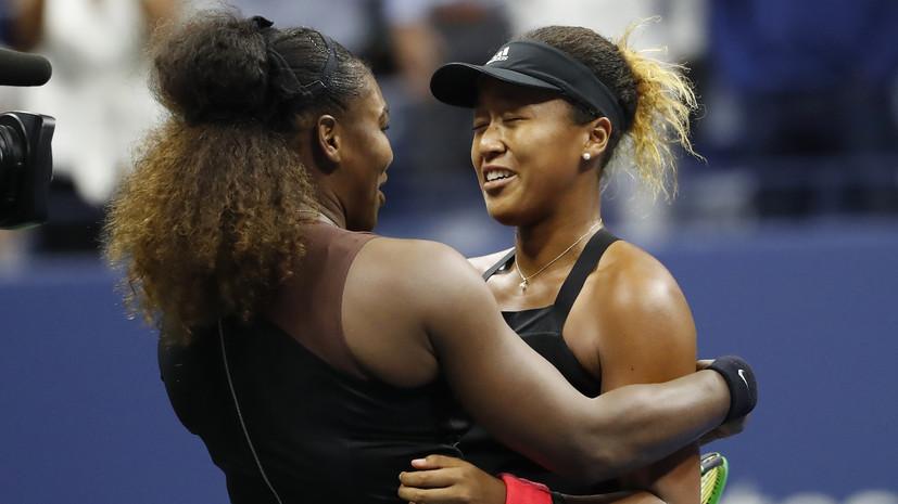 Свист трибун и слёзы на награждении: победа Осаки на US Open была омрачена поведением Уильямс и американских болельщиков