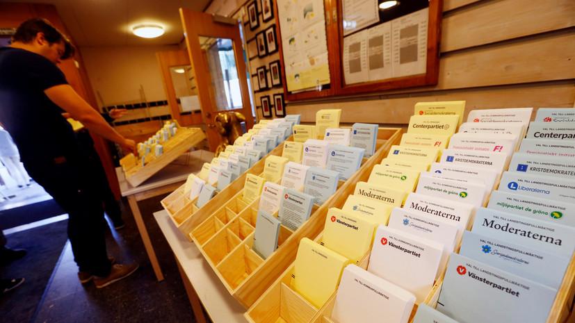 В Швеции стартовали парламентские выборы