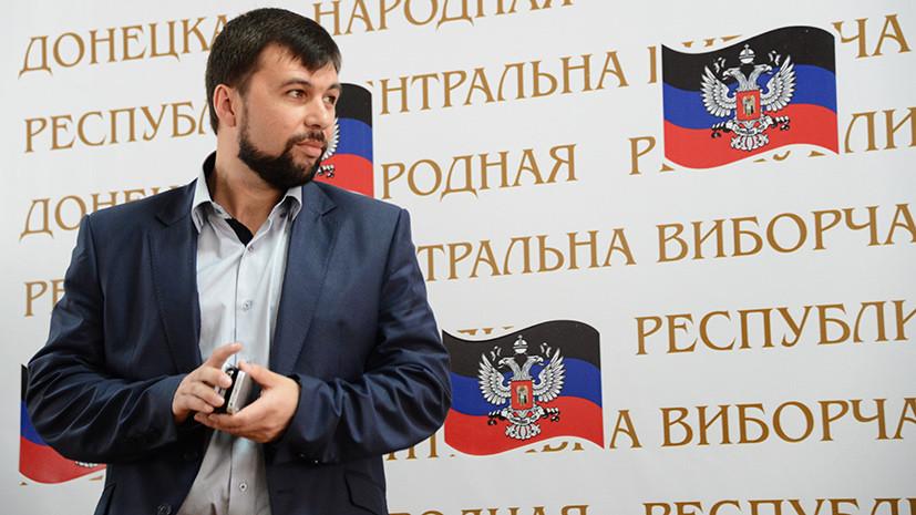 «Украина уже разучилась понимать Донбасс»: Пушилин об убийстве Захарченко, ситуации в ДНР и минском процессе