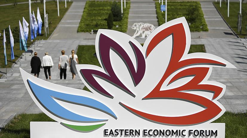 Владивосток встречает гостей иучастников Восточного финансового форума