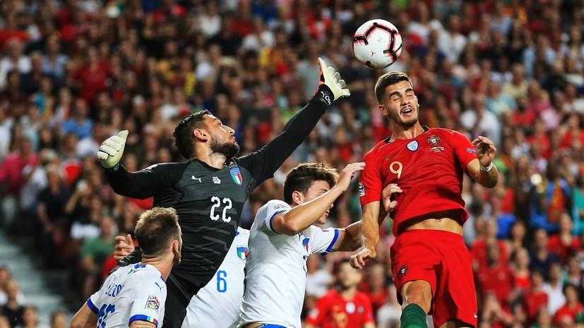 Сборная Португалии без Роналду обыграла Италию вфутбольной Лиге наций