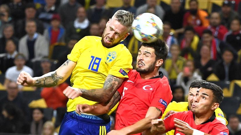 Сборная Турции одержала волевую победу над Швецией