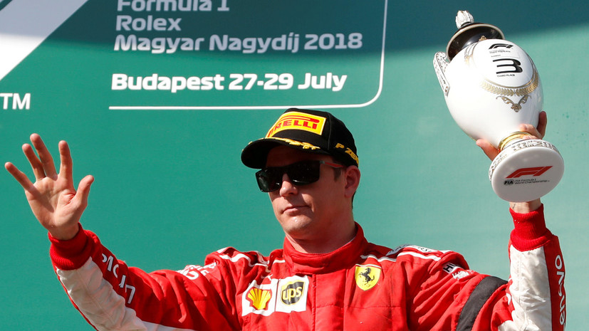 СМИ сообщили что пилот Феррари Райкконен перейдёт в Заубер по окончании сезона-2018