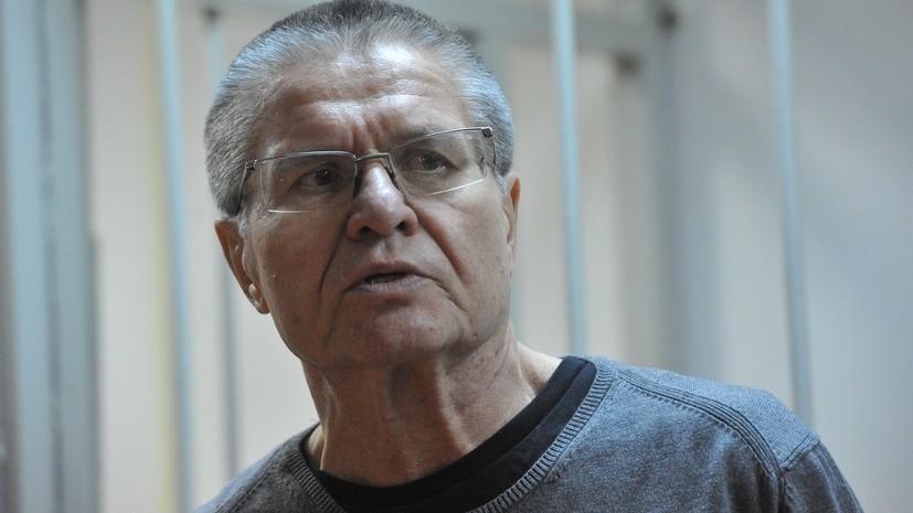 Улюкаева выписали из тюремной больницы