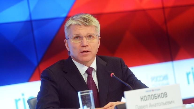 Колобков: ответ на предъявленные российским биатлонистам обвинения будет дан в ближайшие 10—15 дней