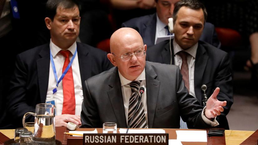 Небензя заявил о наличии неопровержимых доказательств готовящихся в Сирии провокаций