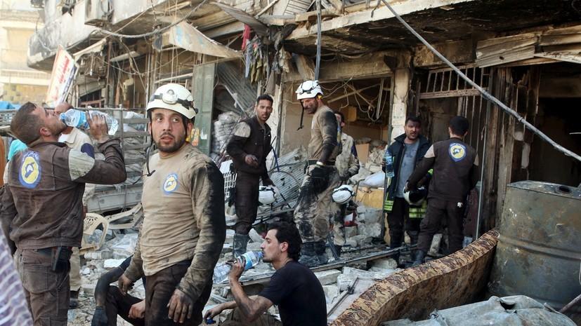 Госдеп: РФиСирия ведут кампанию дезинформации против «Белых касок»