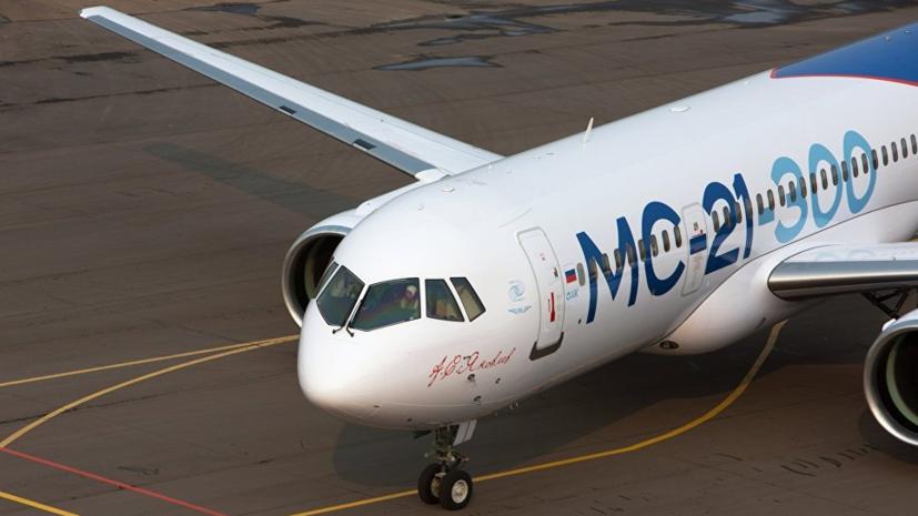 В проект создания самолёта МС-21 будет вложено более 460 млрд рублей