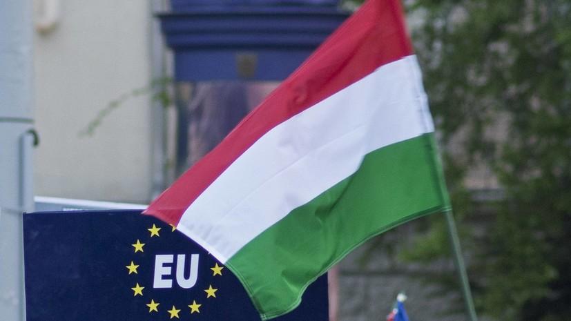 Европарламент принял резолюцию об угрозе нарушения Венгрией основных принципов ЕС