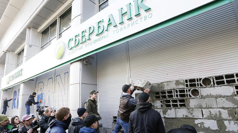 «Демотивация крупных инвесторов»: на каких основаниях суд в Киеве арестовал акции «дочек» трёх российских банков