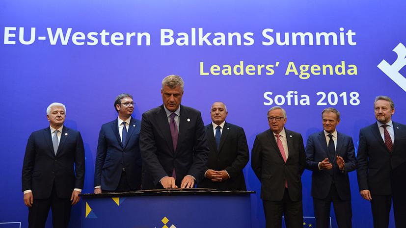 «Всё валится на Москву»: в ЕС предсказали новые конфликты на Балканах в случае сближения стран региона с Россией