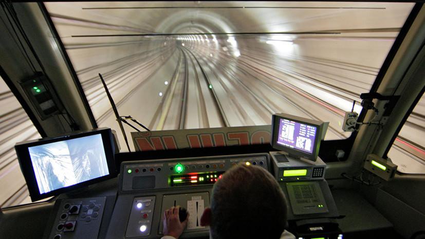 Новый участок метро на юго-западе Москвы соединит МЦК с БКЛ