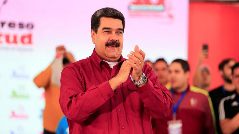 Мадуро отправился в Китай с официальным визитом