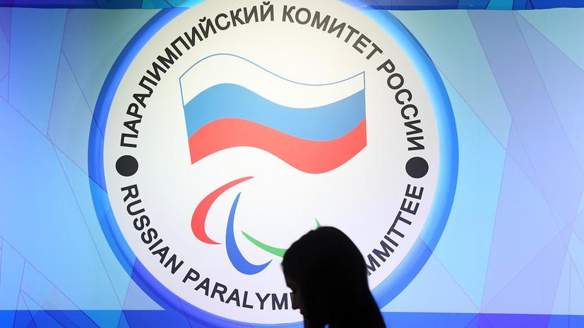 В МПК продлили отстранение Паралимпийского комитета России