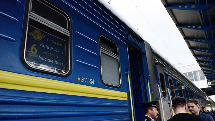 На Украине назвали получаемое от закрытия железнодорожного сообщения с Россией преимущество