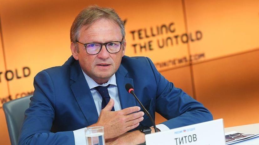 Титов: не менее девяти бизнесменов из лондонского списка могут вернуться в Россию до конца года