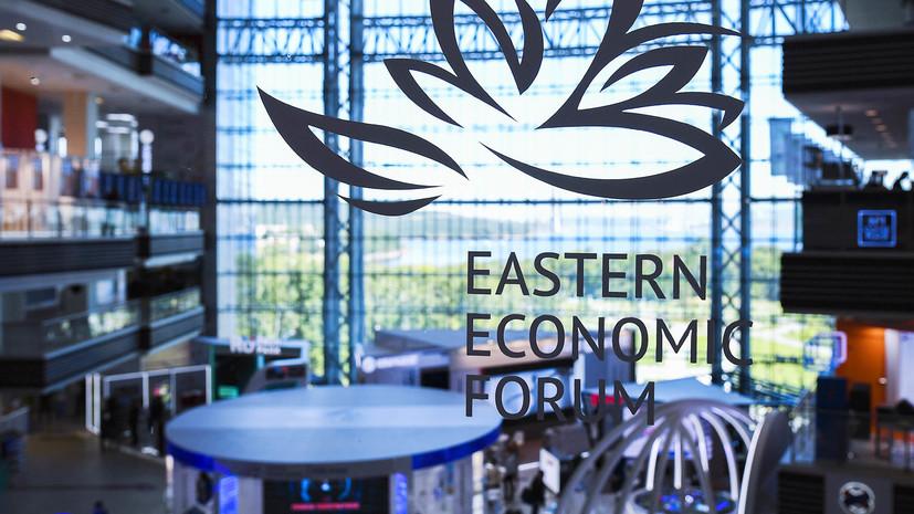 Азиатская гавань: что обсудили участники Восточного экономического форума