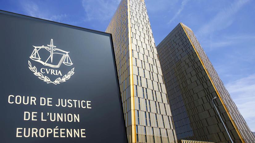 Суд ЕС сохранил в силе санкции против банков и предприятий из РФ