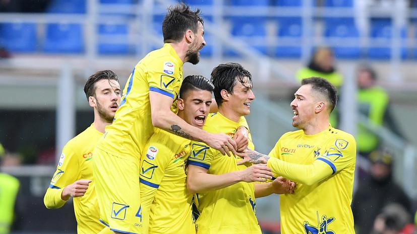 Футбольный клуб «Кьево» лишён трёх очков вчемпионате Италии зафинансовые махинации