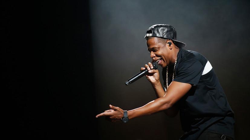 Jay-Z стал самым высокооплачиваемым рэпером по версии журнала Forbes в 2018 году