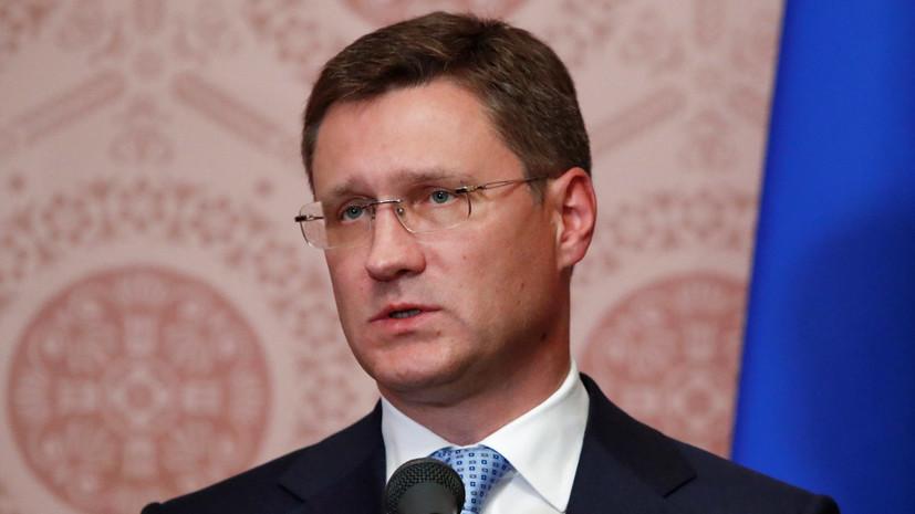Новак прокомментировал возможное введение санкций США против «Северного потока — 2»