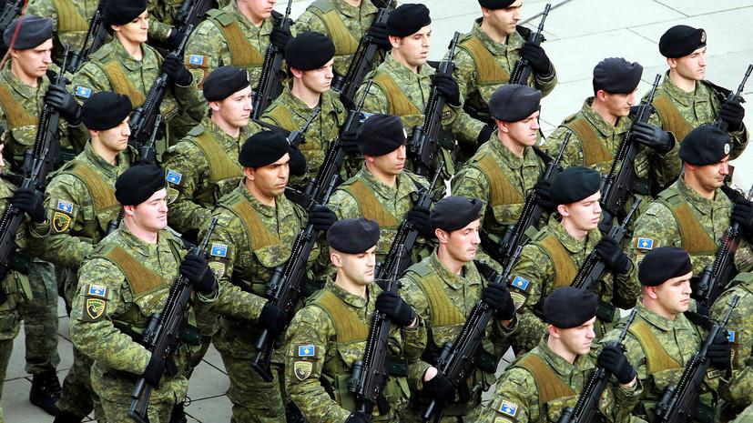 Зачем Косово создаёт собственные вооружённые силы