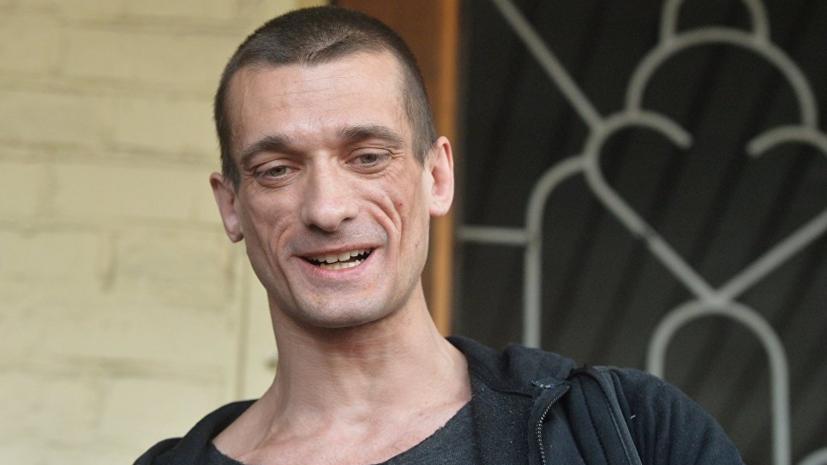 Российский художник Павленский отпущен из-под стражи во Франции