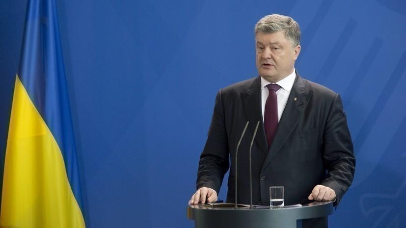 Порошенко назвал курс Украины на НАТО поводом «помахать ручкой Москве»